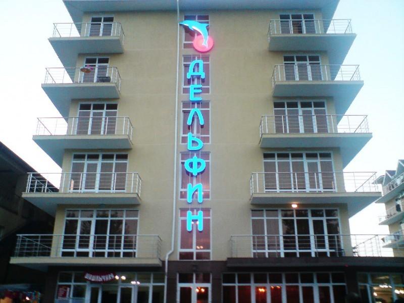 Фото Отель Отель «Дельфин»