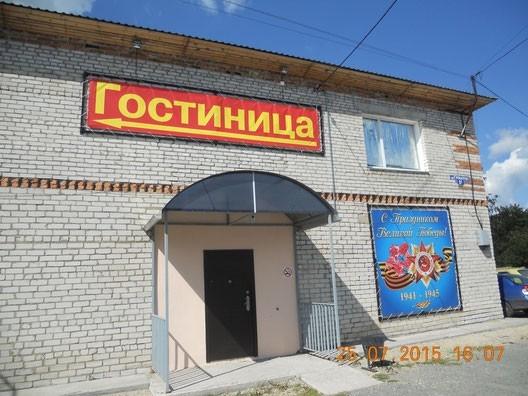 """Фото Отель Гостиница """"Дорожная"""""""