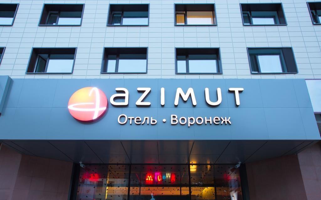 Фото Отель АЗИМУТ Отель Воронеж