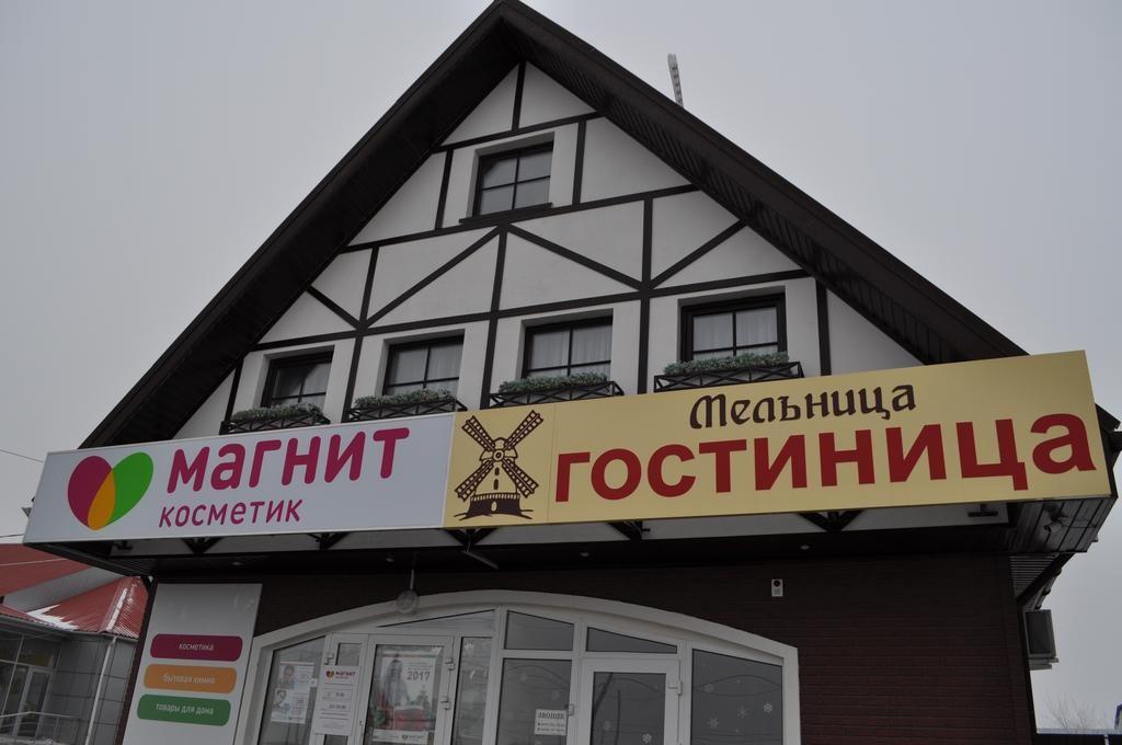 """Фото Гостевой Дом Мотель """"Мельница"""""""