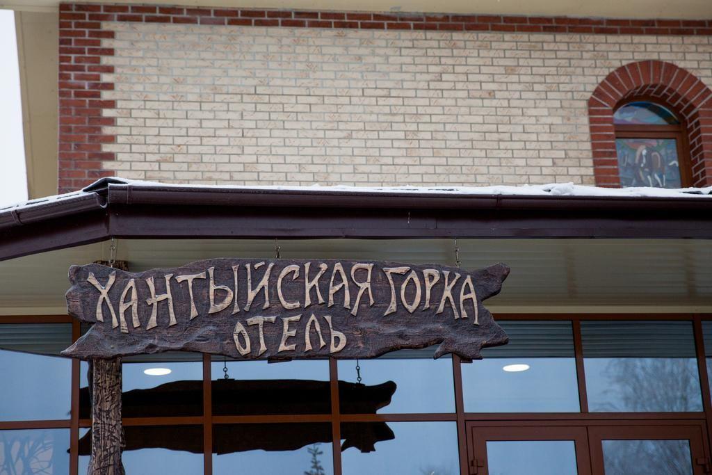 Фото Отель Отель «Хантыйская Горка»